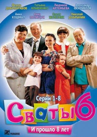 Скачать сериал Сваты - 6 сезон [2013]