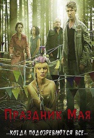 Скачать сериал Праздник мая - 1 сезон (2013)