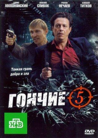 Скачать сериал  Гончие - 5 (2013)