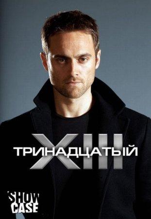 Скачать сериал  Тринадцатый / XIII: The Series - 2 сезон (2012)