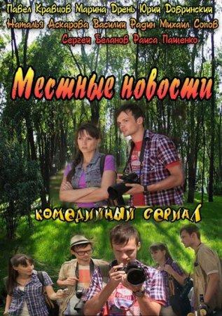 Скачать сериал  Местные новости (2013)