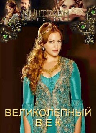 Скачать сериал  Великолепный век / Величне століття - все серии (2011-2013)