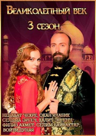 Скачать сериал  Великолепный век - 3 сезон (2012)