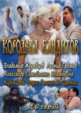 Скачать сериал  Королева бандитов (2013)