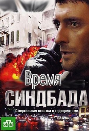Скачать сериал Время Синдбада (2013)