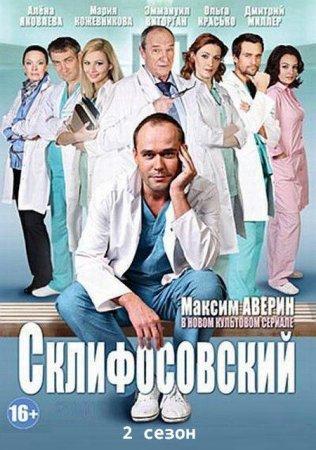 Скачать сериал  Склифосовский / Склиф - 2 (2013)