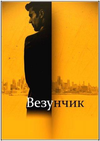 Скачать сериал Везунчик - 1 Сезон (2013)