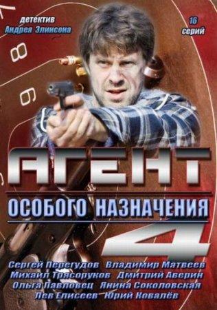 Скачать сериал  Агент особого назначения - 4 (2013)