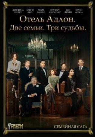 Скачать сериал  Отель «Адлон»: Семейная сага (2013)