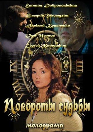 Скачать сериал  Повороты судьбы (2013)
