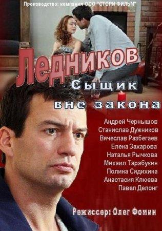 Скачать сериал  Ледников / Сыщик вне закона (2013)