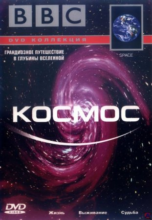 Скачать сериал BBC. Космос с Сэмом Ниллом / BBC. Space with Sam Neill [2001]