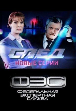 Скачать сериал  След / ФЭС (2007-2013)