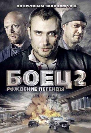 Скачать сериал Боец 2. Рождение легенды [2008]