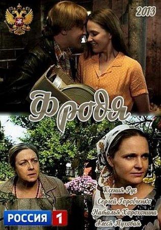 Скачать сериал Фродя (2013)