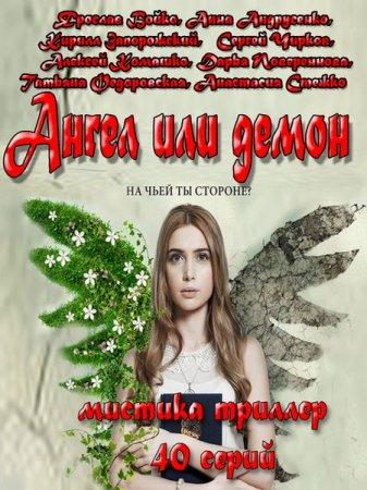 Скачать сериал Ангел или демон (2013)