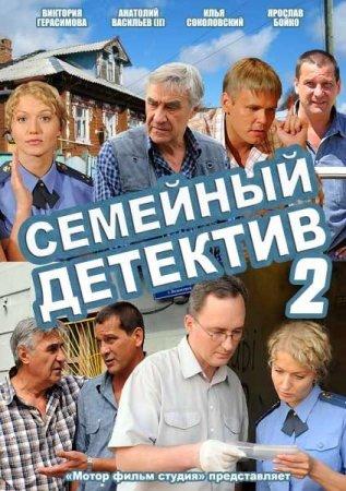 Скачать сериал Семейный детектив - 2 сезон (2013)