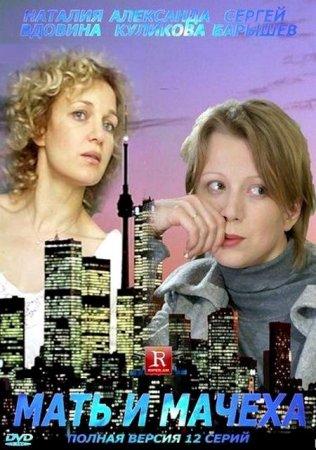 Скачать сериал  Мать-и-мачеха (2013)