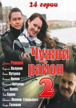 Скачать сериал Чужой район-2 [2013]