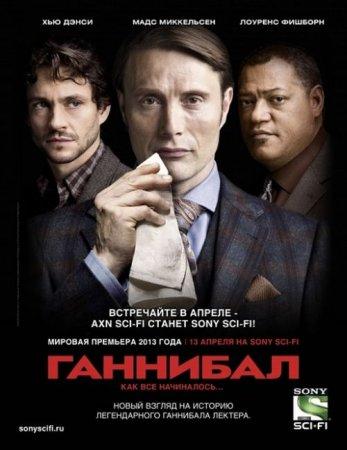 Скачать сериал  Ганнибал / Hannibal - 1 сезон (2013)