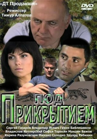 Скачать сериал  Под прикрытием (2012)