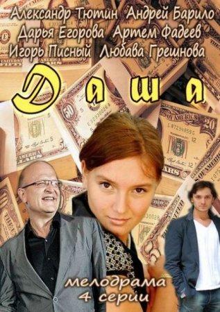 Скачать сериал  Даша (2013)