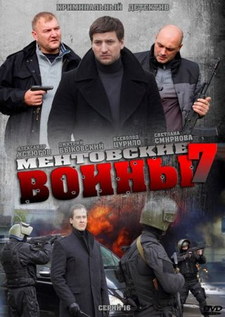 Скачать сериал  Ментовские войны - 7 сезон (2013)