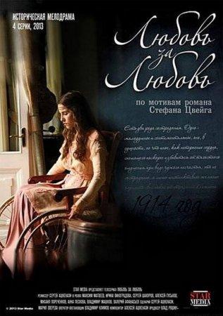 Скачать сериал Любовь за любовь (2013)
