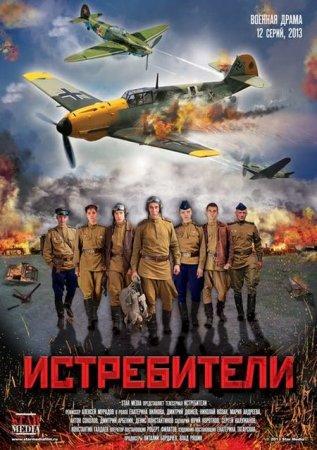 Скачать сериал Истребители [2013]