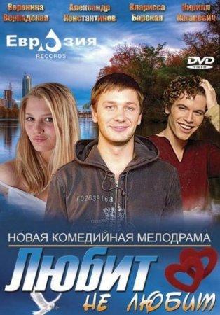 Скачать сериал  Любит не любит / Москва, Москва!.. (2013)