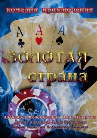 Скачать сериал  Золотая страна / На круги своя (2011)