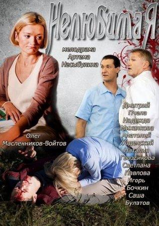 Скачать сериал Нелюбимая (2013)