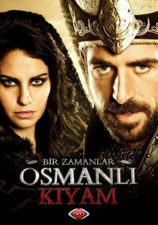 Скачать сериал  Однажды в Османской империи: Смута - 1-3 сезон (2012)