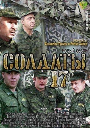 Скачать сериал Солдаты - 17 [2012] SATRip
