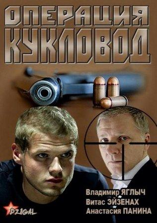 Скачать сериал  Операция Кукловод (2013)