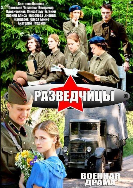 Скачать сериал разведчицы 2013