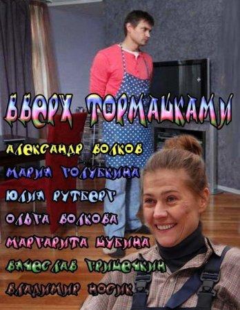 Скачать сериал Вверх тормашками (2013)