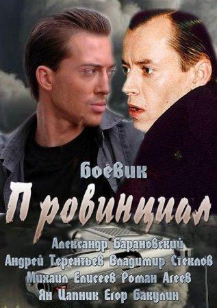 Скачать сериал  Провинциал (2013)