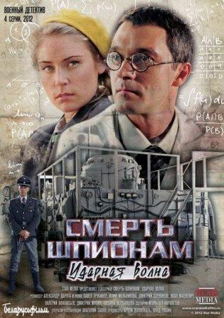 Скачать сериал  Смерть шпионам! Операция «Ударная волна» (2013)