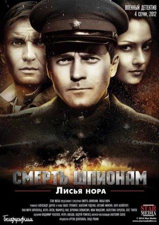 Скачать сериал  Смерть шпионам: Операция «Лисья нора» (2013)