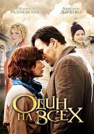 Скачать сериал  Один на всех (2013)