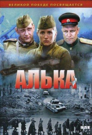 Скачать сериал Алька [2006]