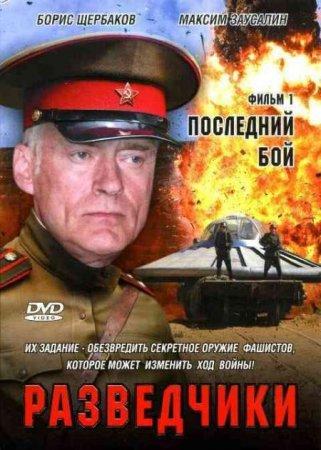 Скачать сериал Разведчики [2008]