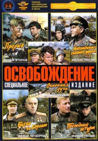 Скачать сериал Освобождение [1968-1971]