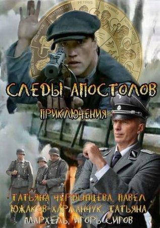Скачать сериал Следы апостолов [2013]