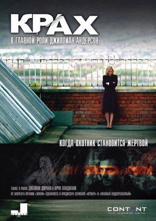 Скачать сериал Крах / Падение / The Fall - 1 сезон (2013)