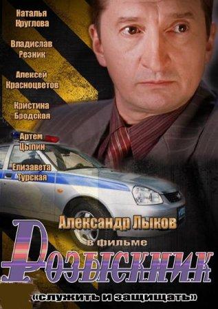 Скачать сериал Розыскник (2013)