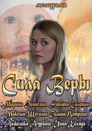 Скачать сериал Сила Веры (2013)