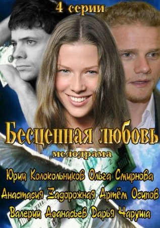 Скачать сериал  Бесценная любовь (2013)