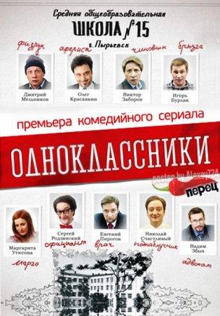 Скачать сериал Одноклассники [2013]